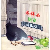 东方娃娃绘本版2019年7期 期刊杂志