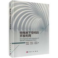 【二手旧书8成新】特殊地下空间的开发利用 谢和平 等 9787030573124