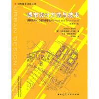 【二手旧书8成新】城市设计方法与技术(原蓍第二版 (英)克里斯蒂娜,杨至德 9787112083404
