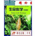 【二手9成新】正版 生命科学:初级版――学英语学科学 弗里德兰(