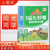 阳光同学全优好卷一年级上册语文数学英语3本 人教版 2020版