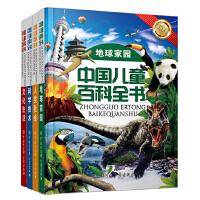 中国儿童百科全书(超值精装全4册)