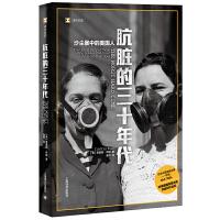 译文纪实系列・肮脏的三十年代:沙尘暴中的美国人
