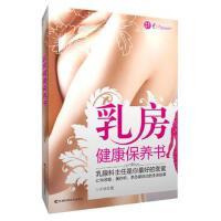 全新正版图书 乳房健康保养书 : 科主任是你的医蜜 王丕琳 吉林科学技术出版社 9787557826154缘为书来图书