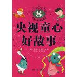 (捐赠)央视童心好故事(8岁)赵春香9787538533613北方妇女儿童出版社