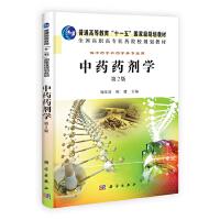 中药药剂学(第2版)