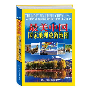 最美中国中国自然景观、历史文化、详细实用的旅游交通地图。