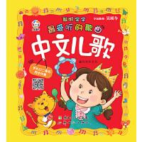 聪明宝宝最爱听的歌曲――中文儿歌