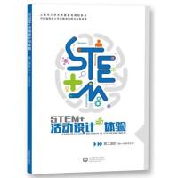 STEM+活动设计与体验(第二进阶)