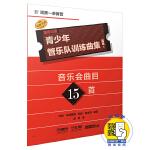 青少年管乐队训练曲集・基础1(降B调第一单簧管) 原版引进图书