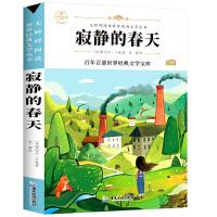 寂静的春天(新版)中小学生三四五六七年级课外书籍无障碍阅读名著儿童文学青少年读物故事书