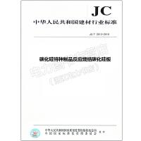 碳化硅特种制品 反应烧结碳化硅板(JC/T2013-2010)【国家标准书籍】