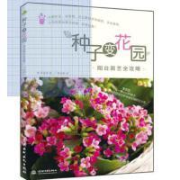 种子变花园 阳台园艺全攻略 74种常见花卉播种 采种 育种 步步图解 养花畅销书籍 园艺新手基础入门 种子变盆栽