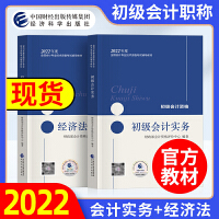 官方正版 初级会计2020年教材 会计初级职称教材2020 2020年初级会计实务+经济法基础2本套 初级会计师202