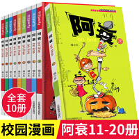 阿衰11-20册加厚版单套 7-8-9-10-12岁男孩漫画书猫小乐爆笑校园漫画搞笑幽默少儿卡通漫画书