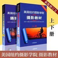 AS 正版 美国纽约摄影学院摄影教材上下册两本2本摄影书籍入门教材一本摄影书 中国摄影出版社