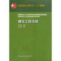 【二手书9成新】 建设工程法规 李永福 中国建筑工业出版社 9787112134830