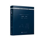 灰舞鞋 密码(《收获》60周年纪念文存:珍藏版.中篇小说卷.2003―2007)