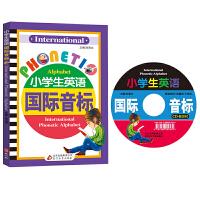 小学生英语国际音标(光盘版)