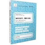 认知神经科学前沿译丛(第一辑):神经经济学、判断与决策