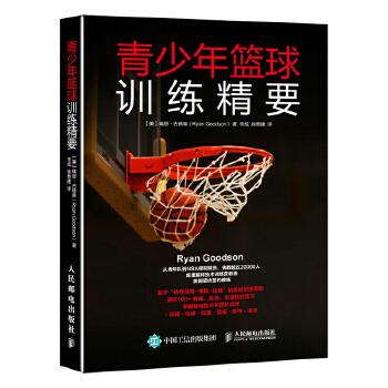 青少年篮球训练精要 篮球训练书籍 篮球基础与战术 基础入门技巧技术战术图解 篮球教学书籍 篮球战术教学篮球教练图书籍
