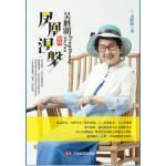 """凤凰涅�� : 吴胜明自传(""""女版""""褚时健的传奇人生  一个没有时间去老的""""80后"""")"""