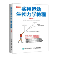 实用运动生物力学教程 第4版
