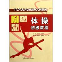 【二手旧书8成新】体操初级教程 张予南,高留红 9787564407452