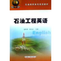 【二手旧书8成新】高教 石油工程英语 崔树清,杨志龙 9787502160630