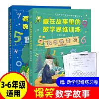 数学怪兽村+数学冒险家藏在故事里的数学思维训练卢声怡的趣味数学逻辑书小学三年级四五六年级李毓佩系列小学生课外阅读书籍
