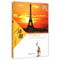 文化震撼之旅-法国