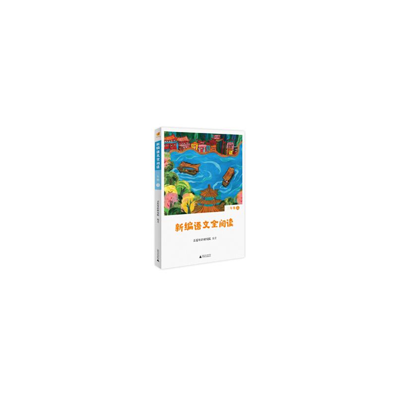 亲近母语 新编语文全阅读 三年级 上与全新部编版语文教材相配套的同步课程用书