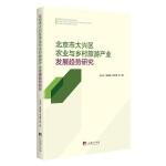 北京市大兴区农业与乡村旅游产业 发展趋势研究