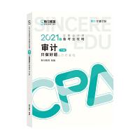 斯尔教育2021年注册会计师备考全攻略・审计《只做好题》 2021CPA教材 cpa