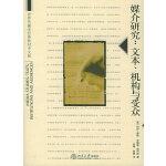 媒介研究:文本、机构与受众――世界传播学经典教材中文版