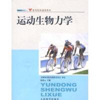 【二手旧书8成新】:运动生物力学 陆爱云 9787500937203