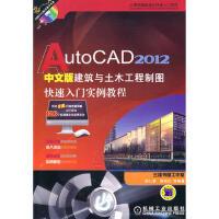 【二手旧书8成新】AutoCAD 2012中文版建筑与土木工程制图快速入门实例教程 胡仁喜 9787111347576