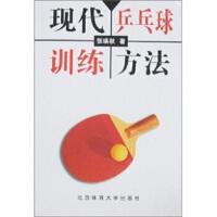 【新书店正版】现代乒乓球训练方法 张瑛秋 9787811008395 北京体育大学出版社