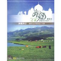 新疆之春:弹布尔――新疆音乐欣赏(二)(CD)