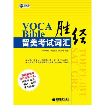 VOCABible留美考试词汇胜经-新航道英语学习丛书