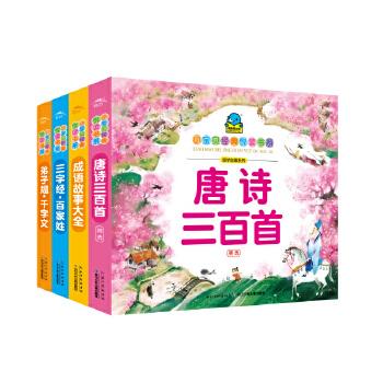 小宝贝经典悦读书系-国学启蒙系列:共4册
