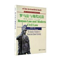 罗马法与现代民法(第6卷)