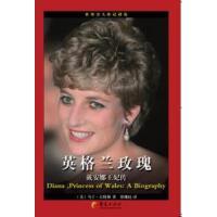【二手书旧书95成新】 英格兰玫瑰――戴安娜王妃传 吉特林,贾拥民 华夏出版社