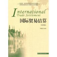 【二手旧书8成新】国际贸易结算(第四版 李晓洁著 9787564222222