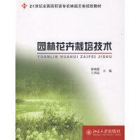 21世纪全国高职高专农林园艺类规划教材―园林花卉栽培技术