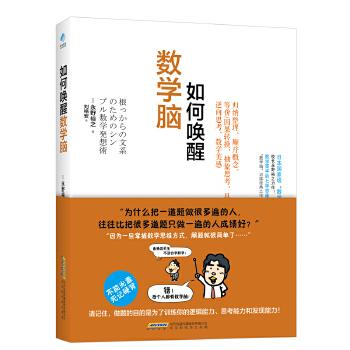 如何唤醒数学脑(pdf+txt+epub+azw3+mobi电子书在线阅读下载)
