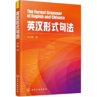 英汉形式句法