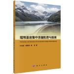 堤坝基岩集中渗漏机理与探测