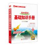 2020基础知识手册 初中语文