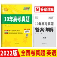 天利38套 英语 2012-2021 全国卷10年高考真题 2022高考适用